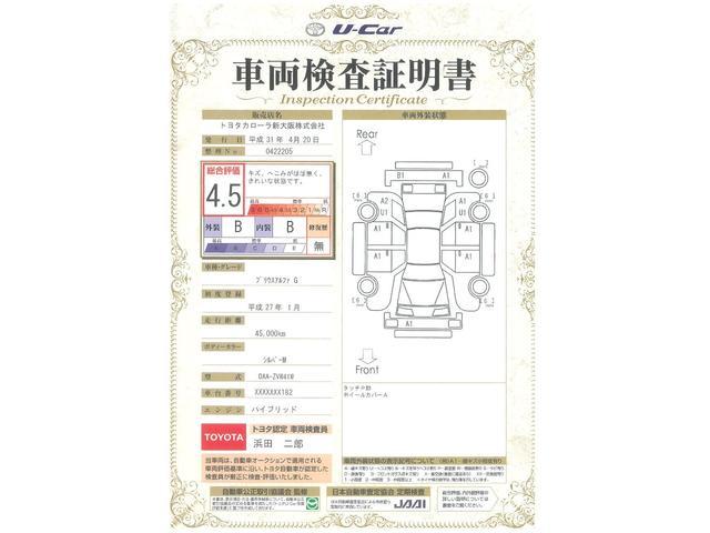 G T-valueハイブリット認定車 ナビ ETC(20枚目)