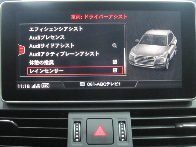 「アウディ」「Q5」「SUV・クロカン」「京都府」の中古車18