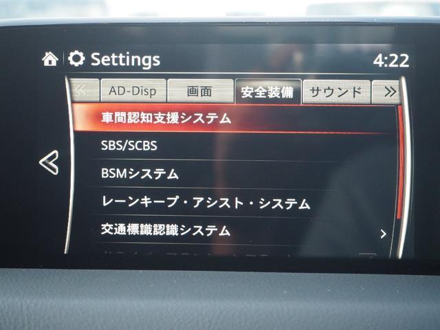 2.2 XD Lパッケージ ディーゼルターボ マツダ認定中古車 サポカー 衝突被害軽減ブレーキ マツダコネクトメモリーナビ サイド&バックカメラ BOSEサウンド LEDヘッドライト(4枚目)