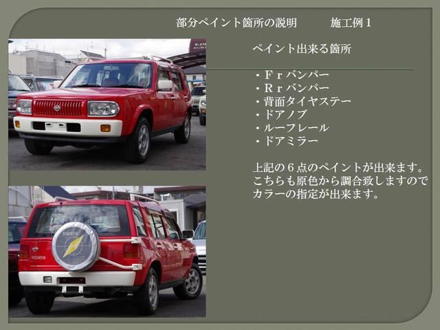 ライトカスタム部分塗装付きプランは、前後バンパー・ミラー・ドアノブ・ルーフレール・背面タイヤステーをお好きなカラーにペイント出来ます。艶有り塗装は、勿論艶消しも施工可能となります。