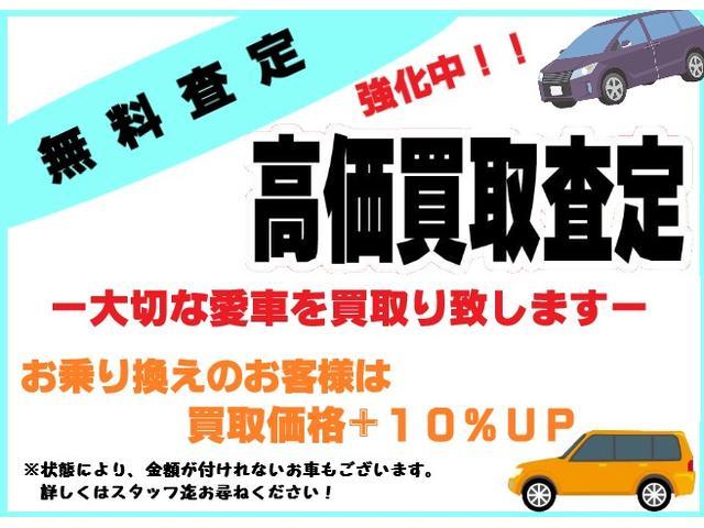 国産車、高価買取り強化中です!大切なお車を買取り致します。※お乗り換えのお客様は通常買取価格+10%UP!是非この機会に。
