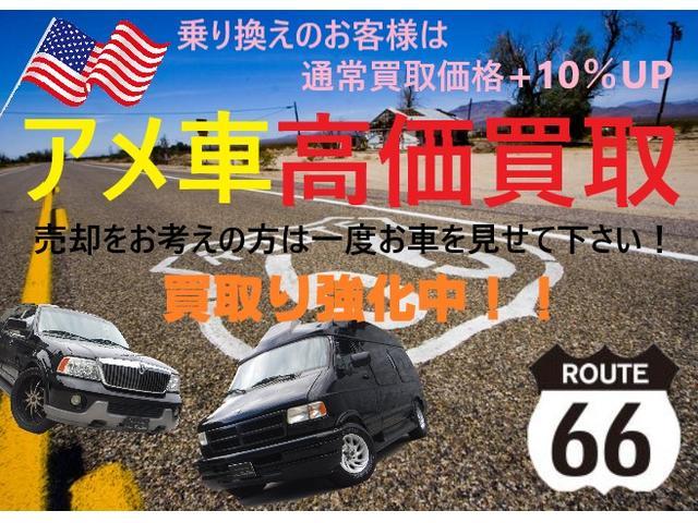 アメ車高価買取り強化中です!大切なお車を買取り致します。※お乗り換えのお客様は通常買取価格+10%UP!是非この機会に。