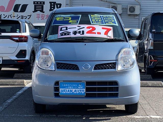 「日産」「モコ」「コンパクトカー」「京都府」の中古車3