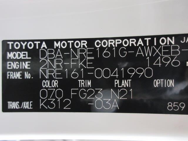 「トヨタ」「カローラフィールダー」「ステーションワゴン」「和歌山県」の中古車20