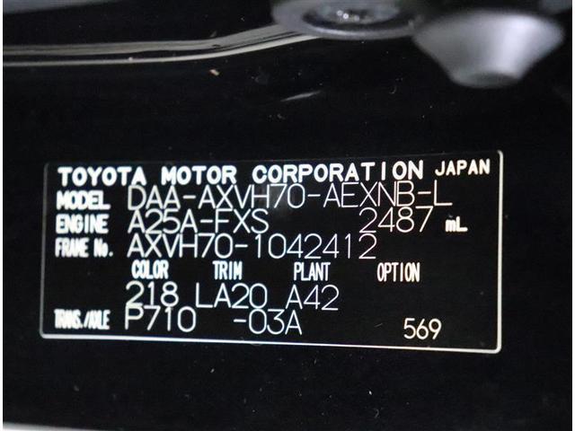 Gレザーパッケージ トヨタセーフティーセンス(20枚目)