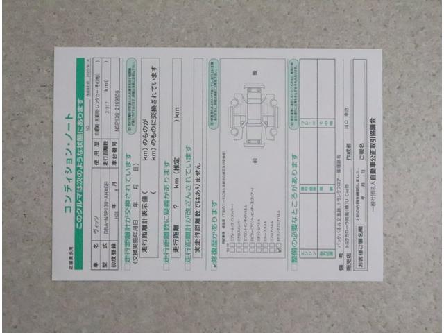 ジュエラ ナビ バックモニター ETC(19枚目)