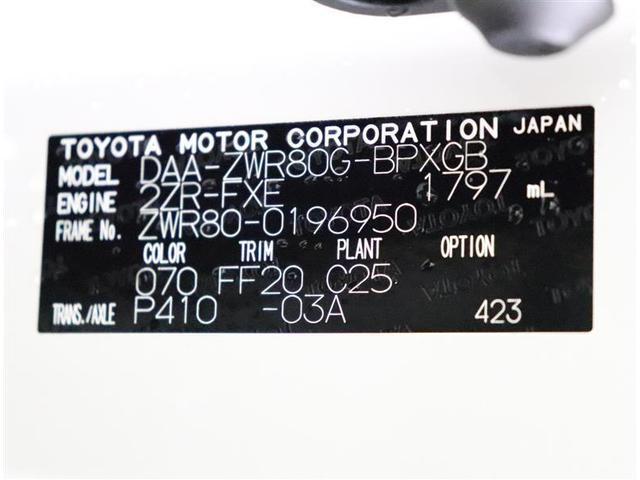 ハイブリッドV フルセグ メモリーナビ DVD再生 バックカメラ 衝突被害軽減システム ETC 両側電動スライド LEDヘッドランプ 乗車定員7人 3列シート ワンオーナー(20枚目)