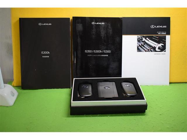 IS300h バージョンL 革シート フルセグ メモリーナビ DVD再生 ミュージックプレイヤー接続可 バックカメラ 衝突被害軽減システム ETC LEDヘッドランプ フルエアロ(20枚目)