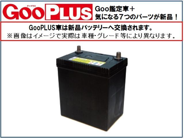 GooPlus!気になる7つのパーツが新品でこのお値段!タイヤ4本、フロアマット、エアコンフィルター、バッテリー、エンジンオイル、オイルエレメント、光触媒消臭、全て新品で行います!