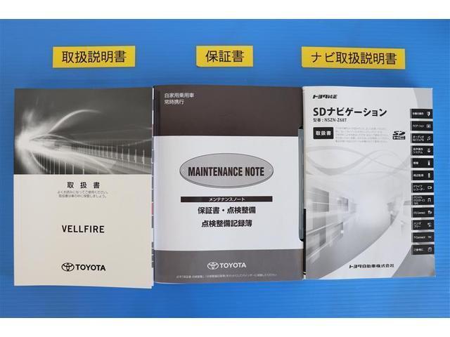 2.5Z Gエディション フルセグ メモリーナビ DVD再生 バックカメラ 衝突被害軽減システム ETC 両側電動スライド LEDヘッドランプ 乗車定員7人 3列シート ワンオーナー(18枚目)