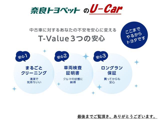 奈良トヨペットのU-Carは3つの安心が備わっております!【1まるごとクリーニング】【2車両状態証明書】【3ロングラン保証】ご来店やお問合せの際は、【グーネットを見た!】とお伝え下さい^^
