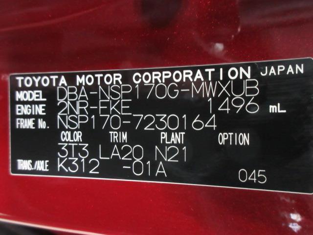 G クエロ フルセグ メモリーナビ DVD再生 バックカメラ 衝突被害軽減システム ETC ドラレコ 両側電動スライド LEDヘッドランプ 乗車定員7人 3列シート アイドリングストップ(20枚目)