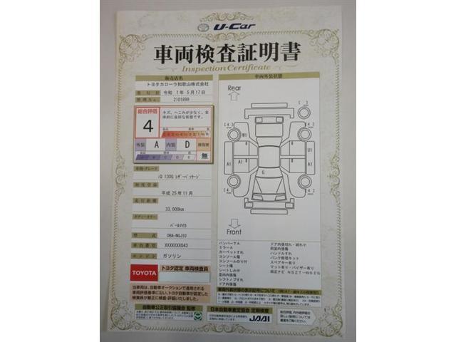 130G レザーパッケージ メモリーナビ(19枚目)
