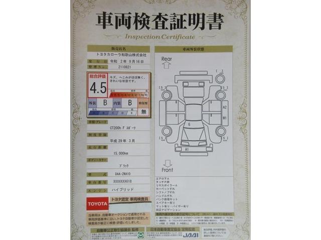 CT200h Fスポーツ メモリーナビ バックカメラ キーレス(19枚目)