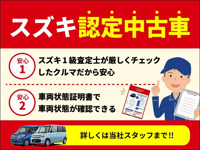 スズキ認定中古車だから安心!スズキ1級査定士が1台1台細かくチェックして傷や修復歴有無等を確認しております。詳しくは車両状態証明書をご覧ください!認定も同時にご確認下さい。