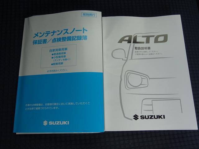 「スズキ」「アルト」「軽自動車」「奈良県」の中古車22