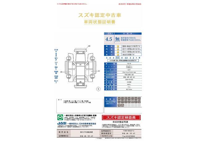 スティングレー HYBRID X 純正ナビ 車検整備 付き(72枚目)