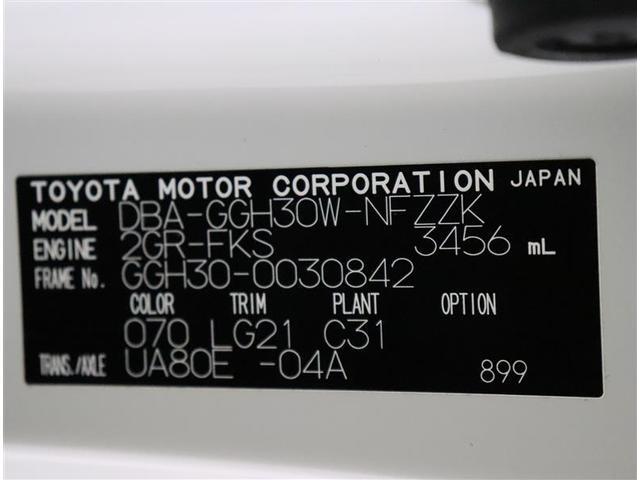 3.5エグゼクティブラウンジ 革シート サンルーフ フルセグ メモリーナビ DVD再生 後席モニター バックカメラ 衝突被害軽減システム ETC ドラレコ 両側電動スライド LEDヘッドランプ 乗車定員7人 3列シート フルエアロ(20枚目)