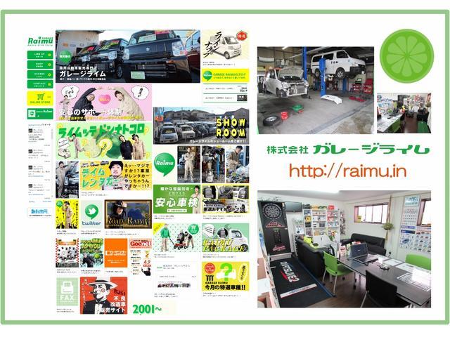 詳しくは http://raimu.in HPをご覧になれば、ガレージライムの全てがわかってしまいます(*ノωノ)