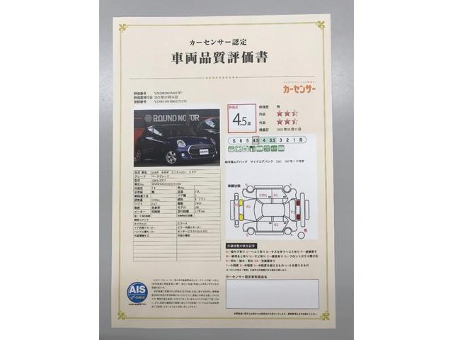 クーパー 1年保証付き・ナビ・ETC・LEDヘッド・15AW・ETC・Bluetooth・スマートキー・プッシュスタート・AUX・USB(52枚目)