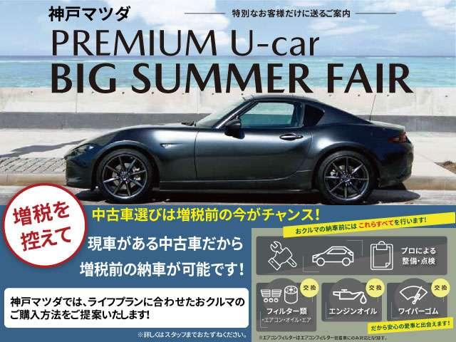 神戸マツダ BIG SUMMER FAIR 開催中です、現車のある中古車だから増税前の納車が可能です。