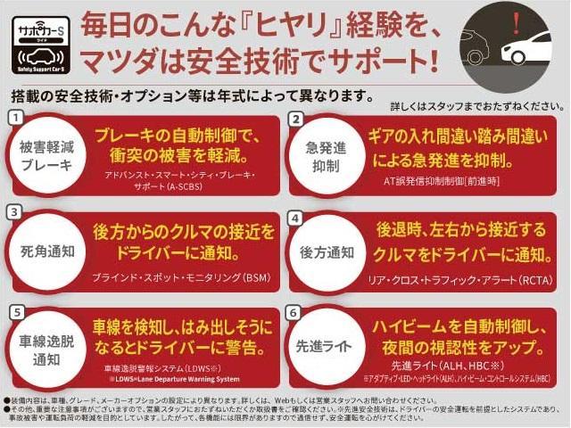 「マツダ」「アクセラスポーツ」「コンパクトカー」「兵庫県」の中古車33