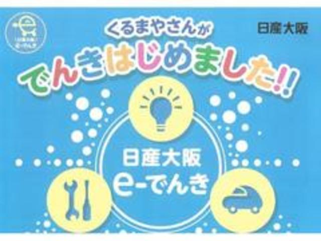 日産大阪では電気の販売も行っております。○手続き簡単♪○電気の使い勝手はいままで通り♪○ディーラーならではのお得なプラン♪検針票のご持参でまずはご試算を〜おクルマのご購入と電気の切替えでさらにお得?!