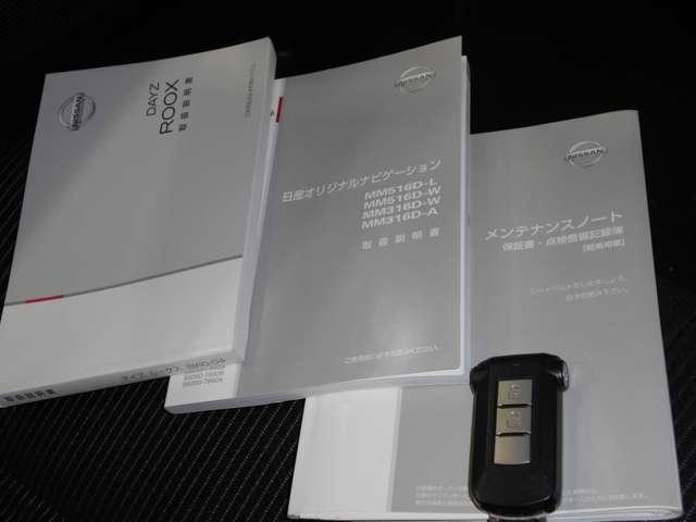 ハイウェイスター Gターボ 660 ハイウェイスター Gターボ メモリーナビ 両側電動スライド オートクルーズ 衝突軽減ブレーキ 前方踏み間違い防止 LEDヘッドライト ハイビームアシスト アラウンドビューモニター ETC(20枚目)