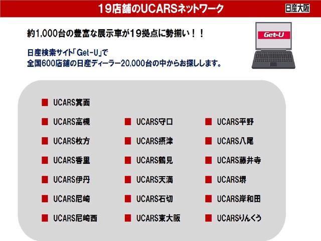 日産大阪のUCARS店舗は、きっとあなたの近くにも。豊富な展示車からあなたにピッタリの1台をお探しします!