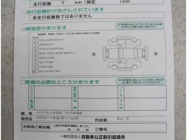 G 修復歴あり 衝突回避システム メモリーナビ バックモニター(6枚目)