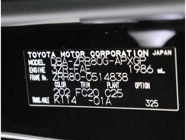 G フルセグ メモリーナビ DVD再生 後席モニター バックカメラ 衝突被害軽減システム ETC 電動スライドドア LEDヘッドランプ ウオークスルー 乗車定員7人 3列シート ワンオーナー(20枚目)