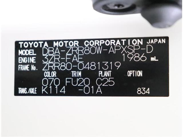 Si ダブルバイビー フルセグ メモリーナビ DVD再生 バックカメラ 衝突被害軽減システム ETC 両側電動スライド LEDヘッドランプ ウオークスルー 乗車定員7人 3列シート ワンオーナー フルエアロ(20枚目)