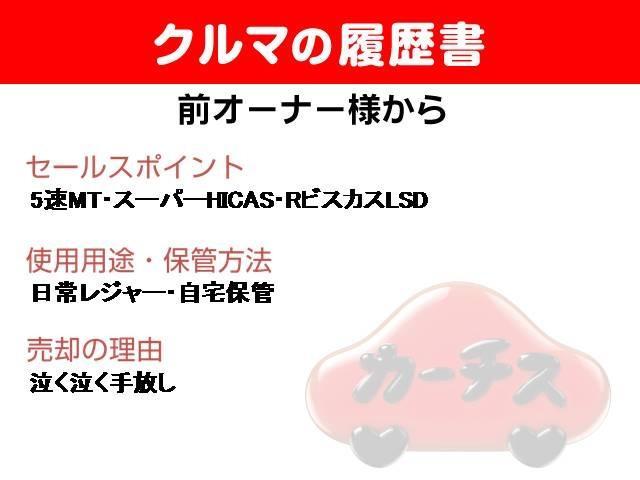 25GTターボ5速MT・スーパーHICAS・RビスカスLSD(2枚目)