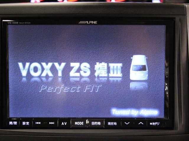 トヨタ ヴォクシー ZS 煌III フルセグ デカナビ 両側電動