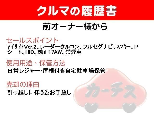 「スバル」「XVハイブリッド」「SUV・クロカン」「大阪府」の中古車2