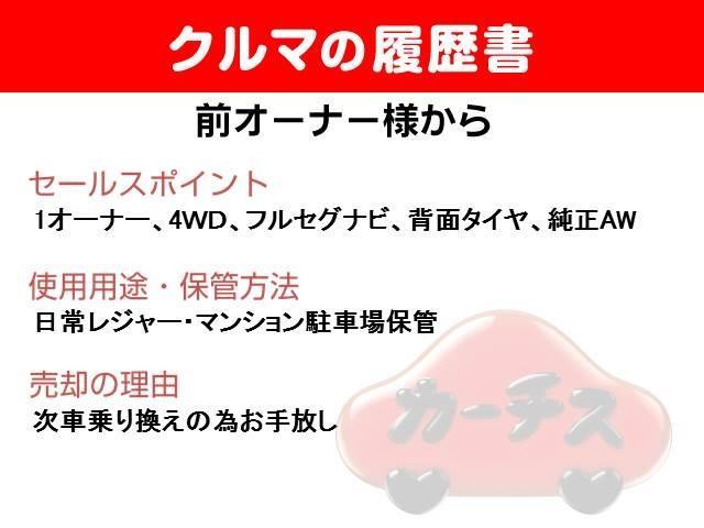 クロスアドベンチャー 4WD/フルセグナビ/ETC/1オーナー/保証付き(2枚目)