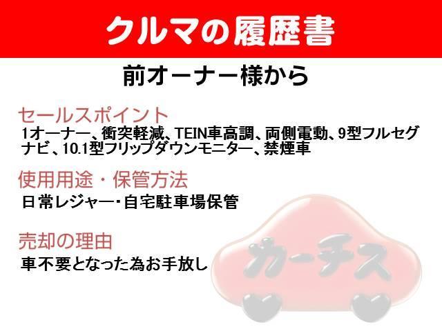 ZS 煌II 衝突軽減ブレーキ/後席モニター/TEIN車高調/両側パワスラ/モデリスタエアロ/フルセグナビ・Bカメラ/1オーナー/禁煙車(20枚目)