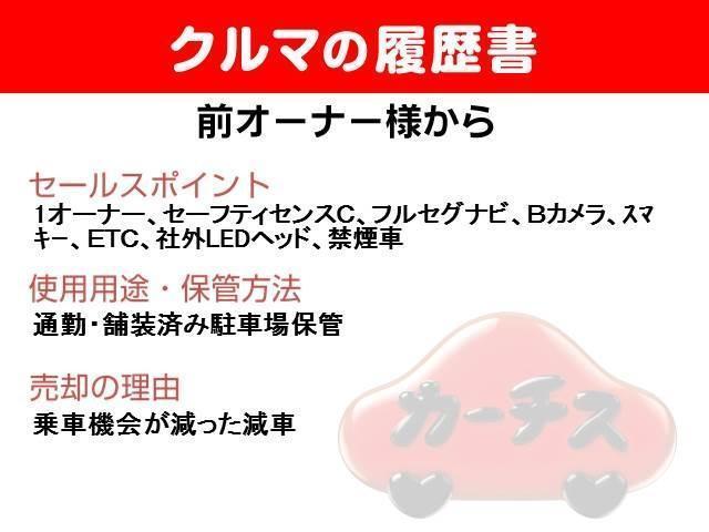 Sスタイルブラック 衝突軽減ブレーキ/フルセグナビ・Bカメラ/ETC/LEDライト/1オーナー/禁煙車(2枚目)