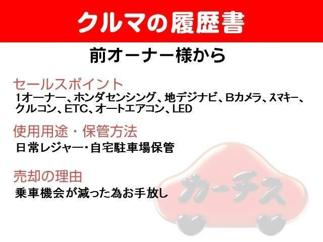 Gホンダセンシング 衝突軽減ブレーキ/レーダークルコン/TV・Bカメラ/スマートキー/1オーナー(2枚目)