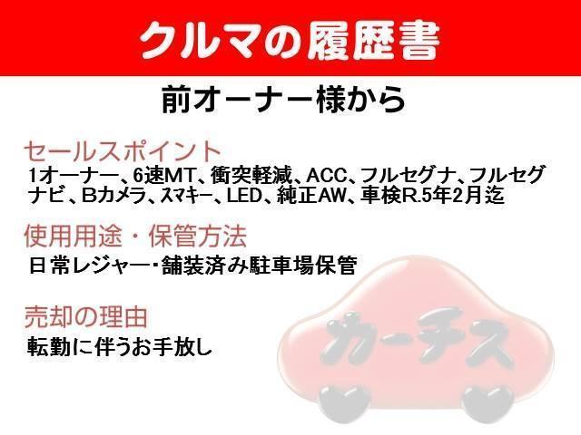 ベースグレード 6速MT/衝突軽減ブレーキ/レーダークルコン/フルセグナビ・Bカメラ/LEDライト/1オーナー/禁煙車(2枚目)