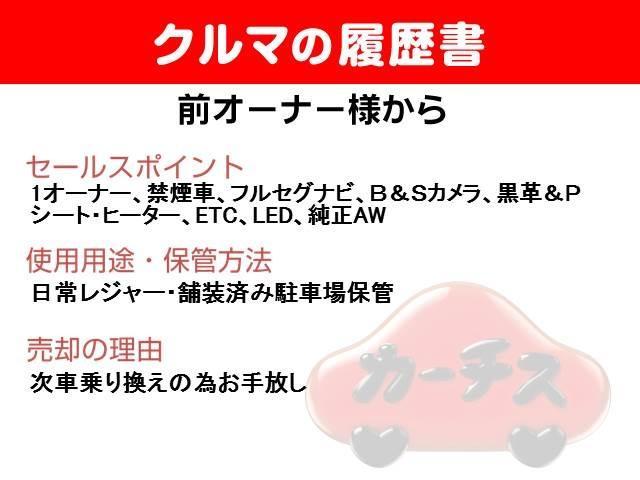 XD Lパッケージ 衝突軽減ブレーキ/レーダークルコン/黒本革/フルセグナビ・B&Sカメラ/コーナーセンサー/LEDライト/ETC/1オーナー/禁煙車/1年保証付(2枚目)