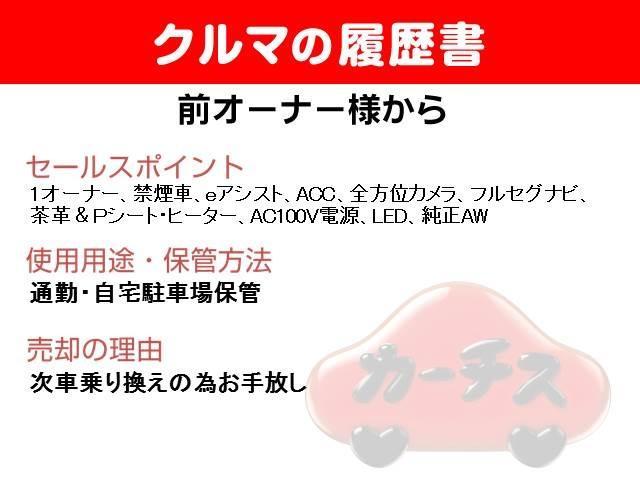 Gプレミアムパッケージ 4WD/衝突軽減ブレーキ/レーダークルコン/ロックフォード/本革/全周囲カメラ/フルセグナビ/パワーバックドア/LEDライト/コーナーセンサー(2枚目)