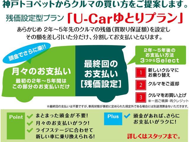神戸トヨペットから中古車のカシコイ買い方!!残価設定型割賦「U-Carゆとりプラン」対象車!高年式中古車もお求めやすくなりました。月々のお支払いもラクラクです!今なら特別金利を設定しております。