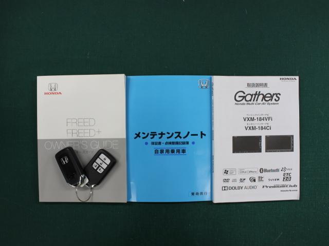 「ホンダ」「フリード」「ミニバン・ワンボックス」「兵庫県」の中古車20