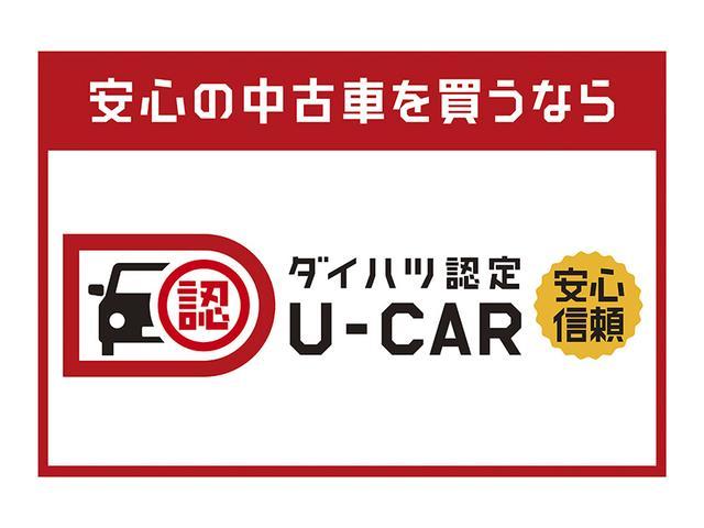 安心信頼のダイハツ認定車はこのマークが目印!!