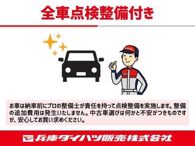 兵庫ダイハツでは、全車納車前点検を実施しています。プロの整備士が責任を持って点検します。