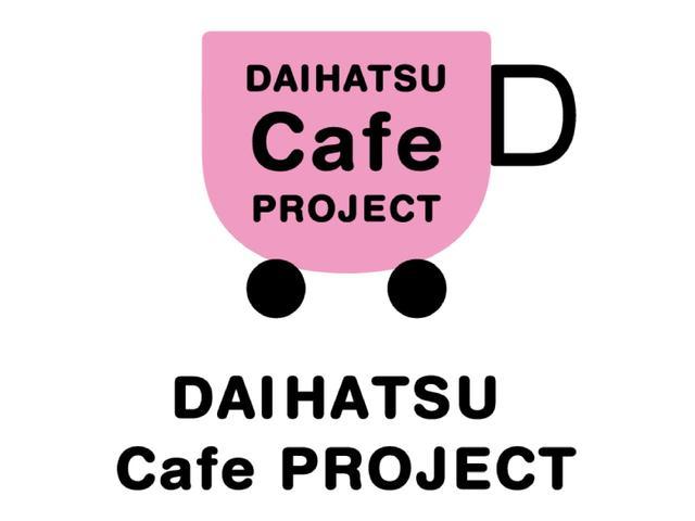 DAIHATSUカフェプロジェクト実施中です★季節のスイーツとドリンクでおもてなし★