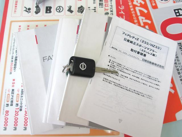 日産 フェアレディZ バージョンT純正マルチ 社外20インチAWETC