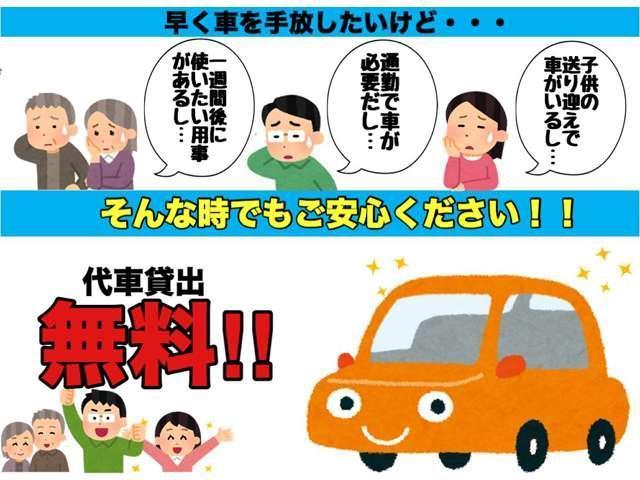 お車の手放しや納車までの間無料で代車を貸し出しします!