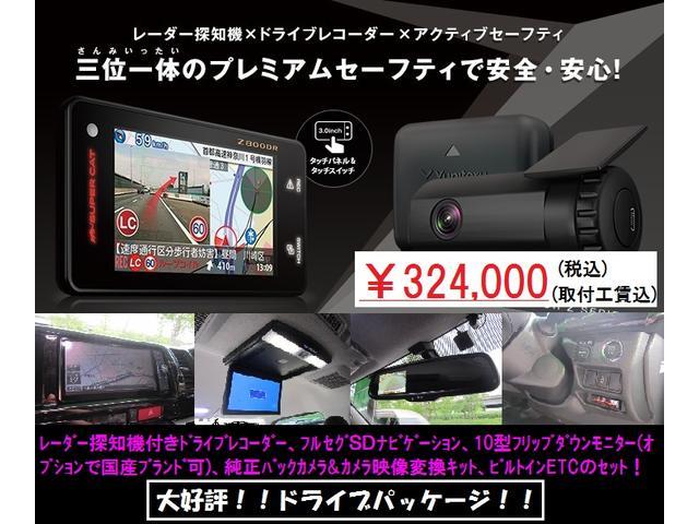 大人気ドライブパッケージ!画像のパーツが付いて工賃込みです!